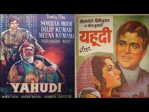 Yahudi hindi movie